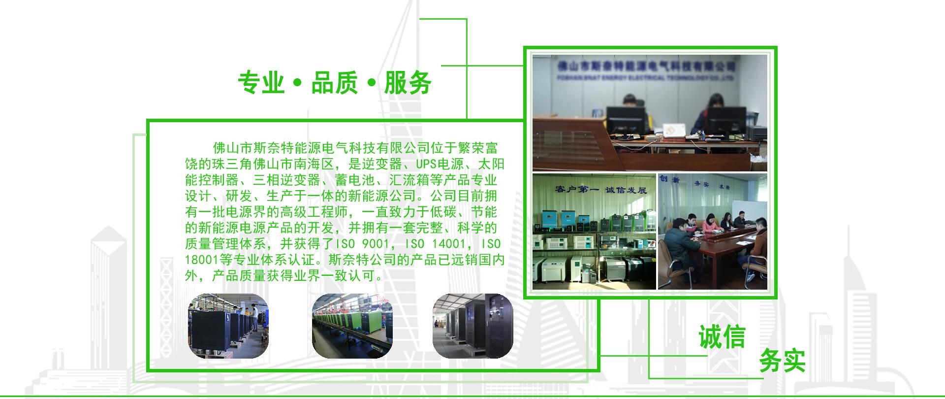 光伏逆变器工厂,太阳能控制器厂家